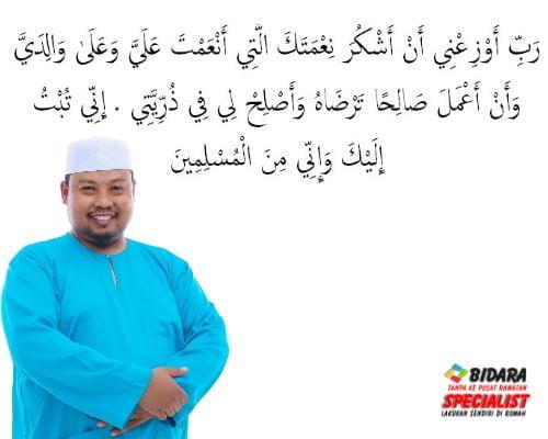 surah alahqaf ayat 15